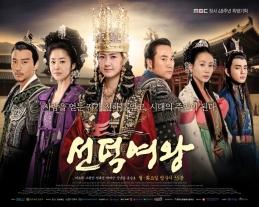 queen-seon-deok