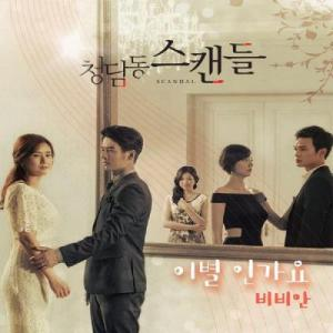 Long Series Kdrama Review Cheongdamdong Scandal
